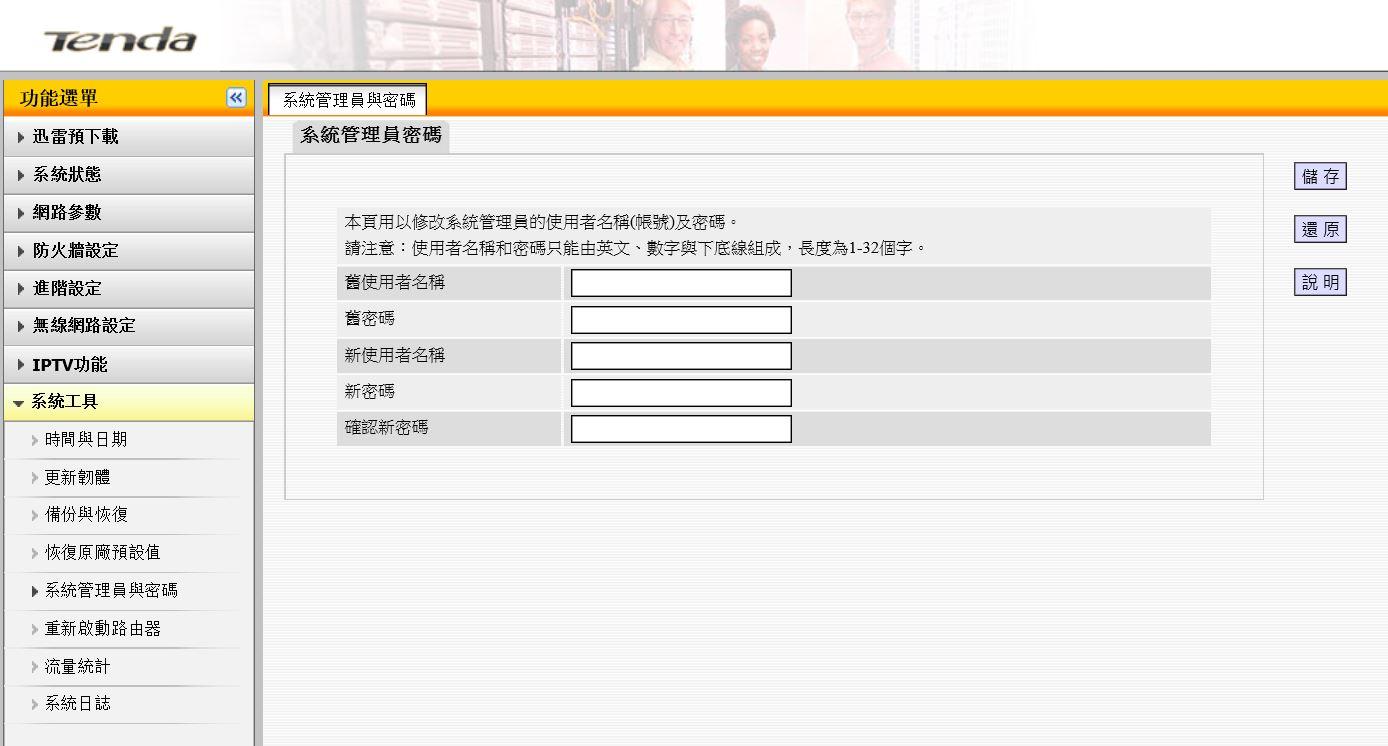 [XF] 平價易用 多功能迅雷下載機 Tenda F306 無線網路分享器評測